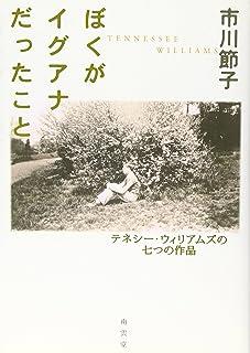 ぼくがイグアナだったこと―テネシー・ウィリアムズの七つの作品
