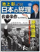 池上彰と学ぶ日本の総理 第4号 佐藤栄作 (小学館ウィークリーブック)