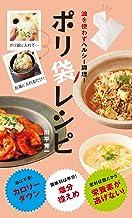 表紙: ポリ袋レシピ (アース・スター エンターテイメント) | 川平秀一