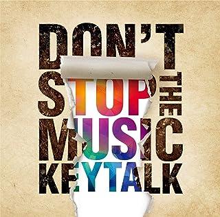 DON'T STOP THE MUSIC(初回限定盤A)(DVD付)