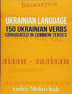 Ukrainian Language: 150 Ukrainian Verbs Conjugated in Common Tenses (English and Ukrainian Edition)
