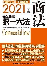 表紙: 2021年版 司法試験&予備試験 完全整理択一六法 商法 司法試験&予備試験対策シリーズ   東京リーガルマインド LEC総合研究所