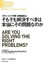 表紙: そもそも解決すべきは本当にその問題なのか DIAMOND ハーバード・ビジネス・レビュー論文 | トーマス・ウェデル