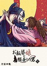 表紙: お転婆娘と顔無しの男(9) (GANMA!) | 灯釜田龍