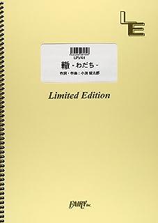 ピアノ&ボーカル 轍~わだち~/コブクロ(LPV44)[オンデマンド]