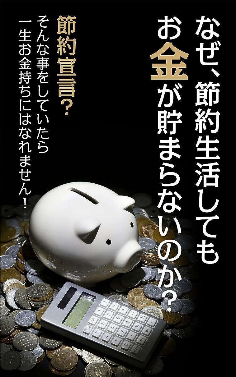 全部メーカー八なぜ、節約生活をしてもお金が貯まらないのか?: 節約貧乏から脱却する、唯一の方法