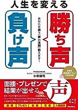 表紙: 人生を変える「勝ち声」「負け声」 あなたを救う「声の法則」教えます! | 小泉 誠司