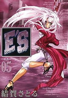 E'S 5巻 (デジタル版GファンタジーコミックスSUPER)