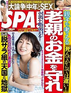 週刊SPA!(スパ) 2019年 6/4 号 [雑誌] 週刊SPA! (デジタル雑誌)