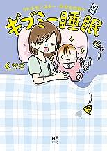 表紙: ギブミー睡眠 リトルモンスター・ひなとの日々 (コミックエッセイ) | くりこ