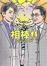 表紙: 相棒 season9(中) (朝日文庫)   輿水泰弘ほか