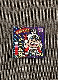 ゴール努・サイGO 幻の最終抗争 ガムラセレクション 自作シール スタジオメルファン ガムラツイスト ラーメンばあ 角プリ