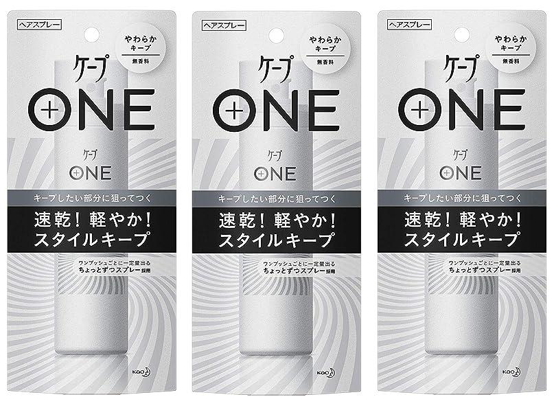 過半数ピース進化【まとめ買い】ケープ ONE やわらかキープ 無香料 80g×3個