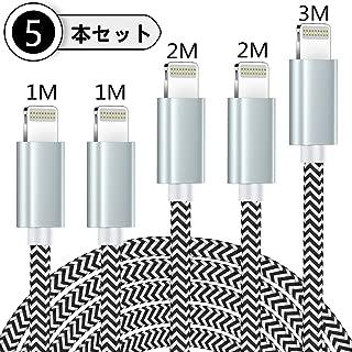 iPhone充電ケーブル ライトニングケーブル アイフォン充電ケーブル 【5本セット 1/1/2/2/3M】 Lightning USBケーブル ナイロン製 断線防止 急速充電ケーブル 高速データ転送 iPhone XS/XS Max/XR/X/8/8Plus/7/7 Plus/6s/6s Plus/iPod/iPad各種対応 AAJO
