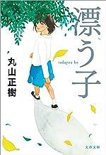 表紙: 漂う子 (文春文庫) | 丸山正樹