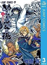 表紙: ぬらりひょんの孫 モノクロ版 3 (ジャンプコミックスDIGITAL) | 椎橋寛