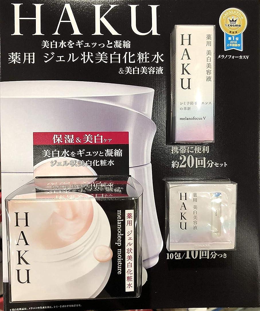 無効粒無限資生堂 HAKU 美白セット 薬用 ジェル状美白化粧水&薬用美白乳液セット