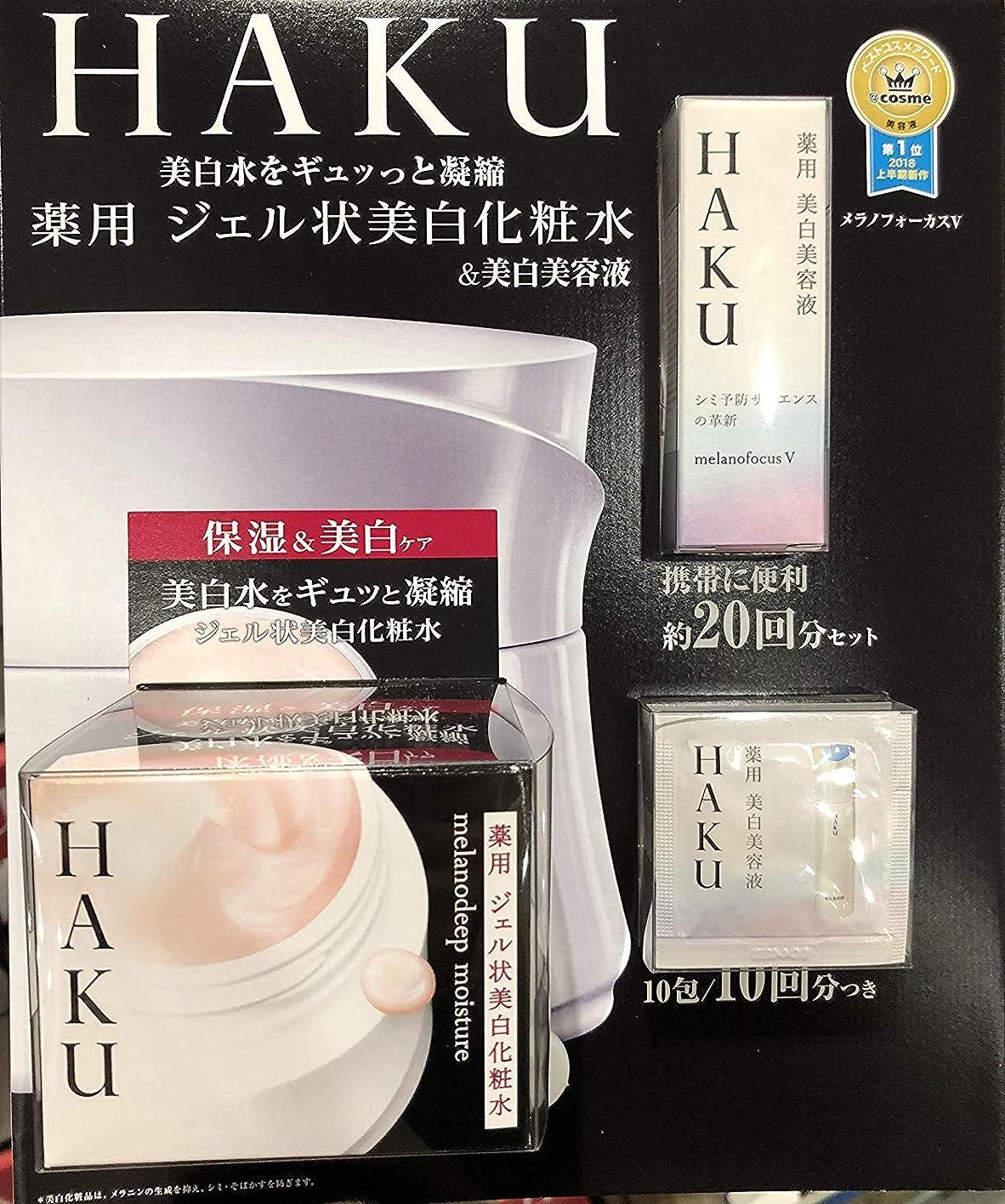 戦い契約スポーツ資生堂 HAKU 美白セット 薬用 ジェル状美白化粧水&薬用美白乳液セット