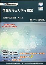 情報セキュリティ検定 実物形式問題集〈Vol.2〉