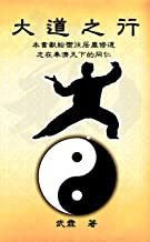A Great Way: 大道之行 (Chinese Edition)