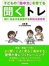 表紙: 子どもの「集中力」を育てる聞くトレ 聞く・見る力を改善する特別支援教育 (ヒューマンケアブックス) | 上嶋 惠