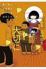 妻と僕の小規模な育児(3) (コミックDAYSコミックス) Kindle版