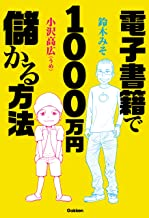 表紙: 電子書籍で1000万円儲かる方法 | 小沢高広