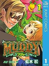 表紙: MUDDY 1 (ジャンプコミックスDIGITAL)   藍本松