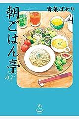 朝ごはん亭(4) (思い出食堂コミックス) Kindle版