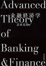 表紙: 金融経済学 | 清水克俊