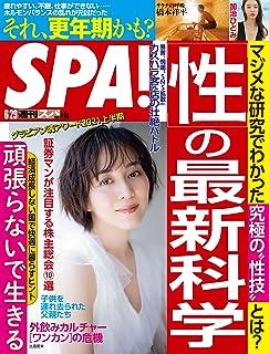 週刊SPA!(スパ) 2021年 6/29 号 [雑誌] 週刊SPA! (デジタル雑誌)