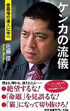 表紙: ケンカの流儀 修羅場の達人に学べ (中公新書ラクレ)   佐藤優