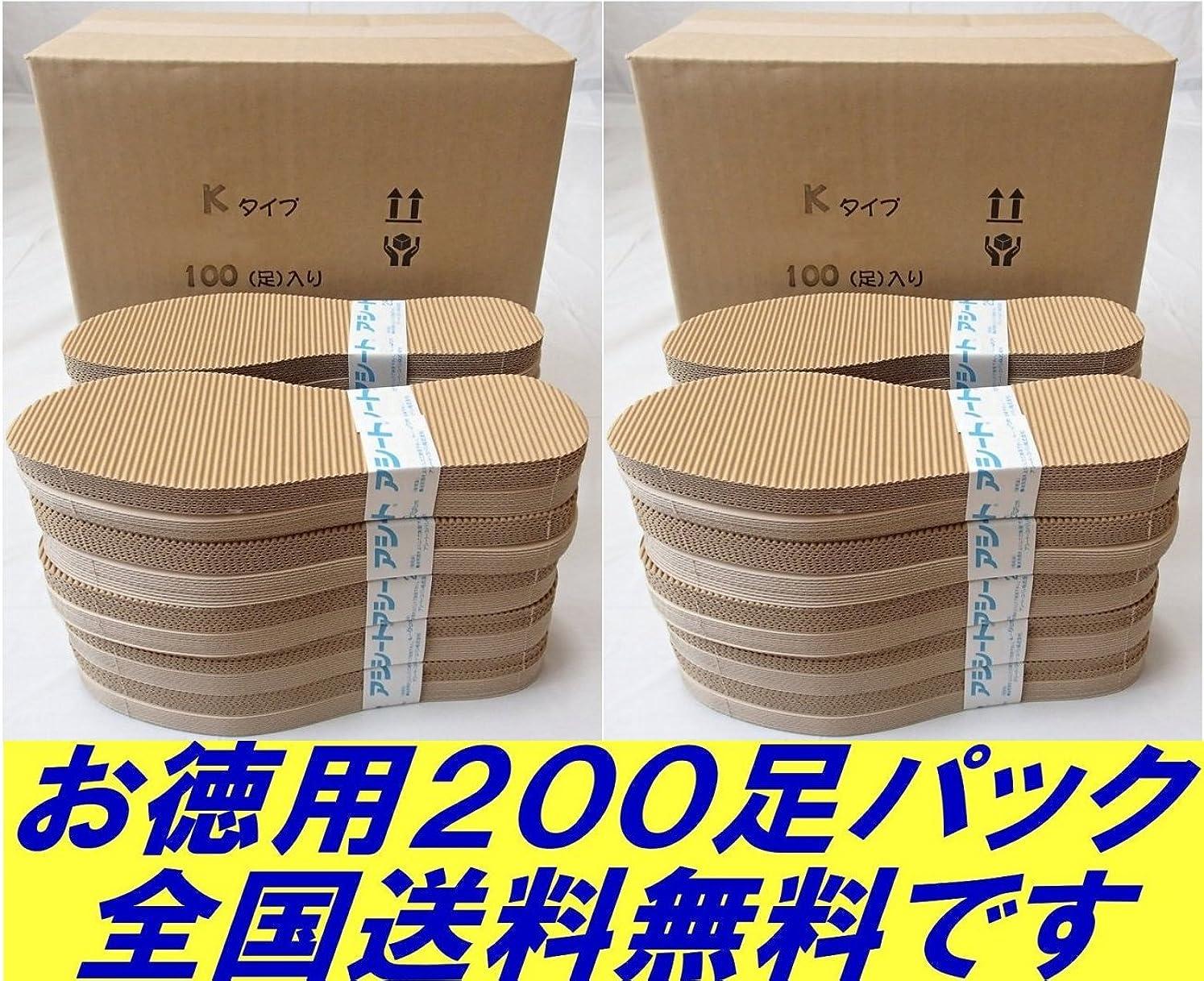 祭り火曜日インサートアシートKタイプお得用パック200足入り (22.5~23.0cm)