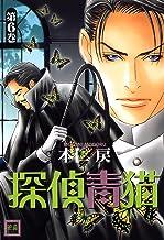 表紙: 探偵青猫 6巻 (花音コミックス) | 本仁戻