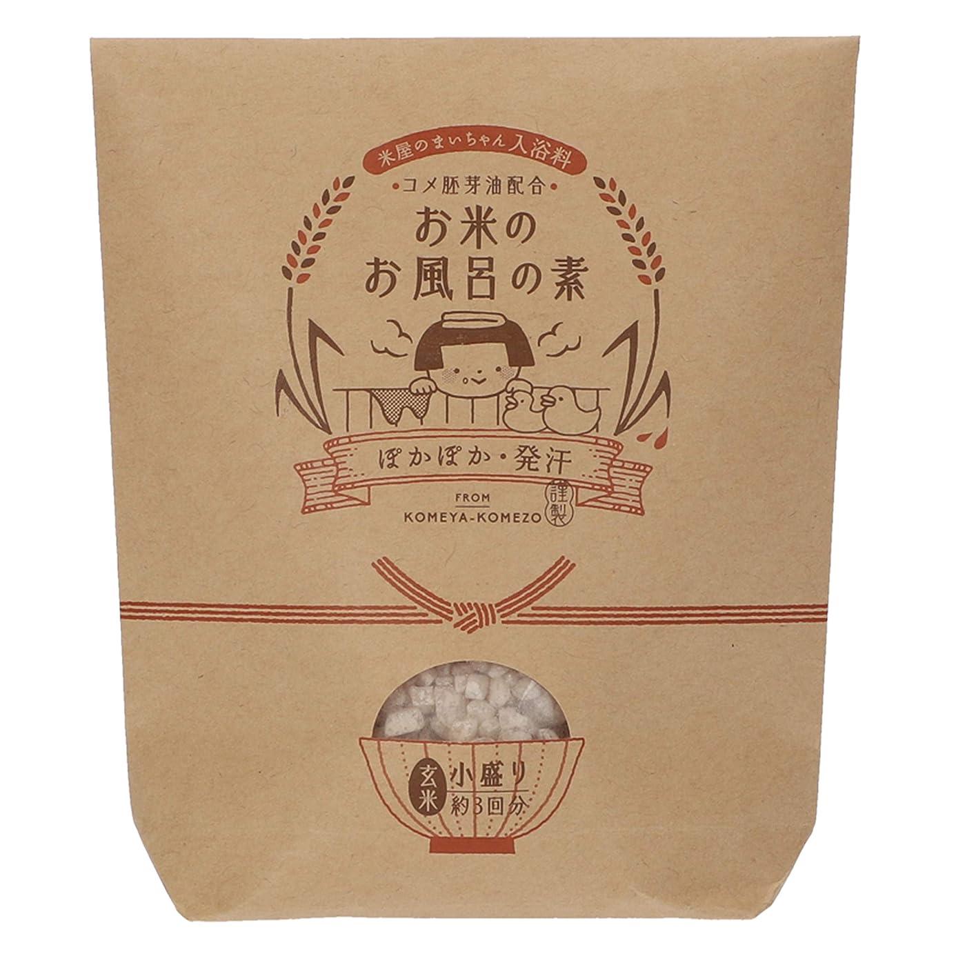 荒廃する夕食を作る溶接お米のお風呂の素 小盛り(発汗)