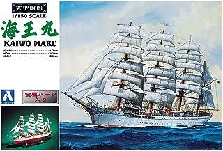 青島文化教材社 大型帆船 No.02 1/150 海王丸