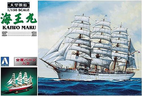 1 150 Sailer Ship Kaiwo Maru