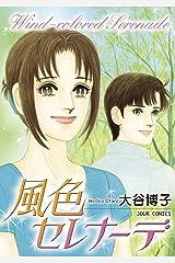 風色セレナーデ ペンションやましなシリーズ (ジュールコミックス) Kindle版