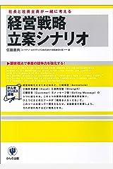 経営戦略立案シナリオ Kindle版