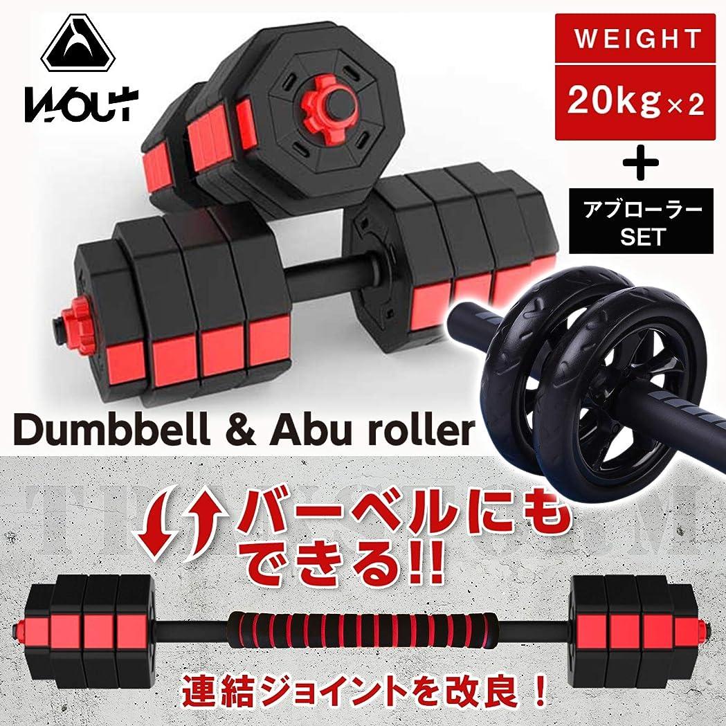ミュウミュウ標高気まぐれな【バーベルにもなる】 ダンベル 5kg 10kg 20kg 2個セット アブローラー 腹筋ローラー 付き