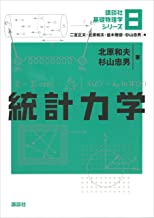表紙: 統計力学 (講談社基礎物理学シリーズ)   北原和夫