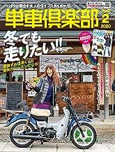 単車倶楽部 2020年2月号 [雑誌]