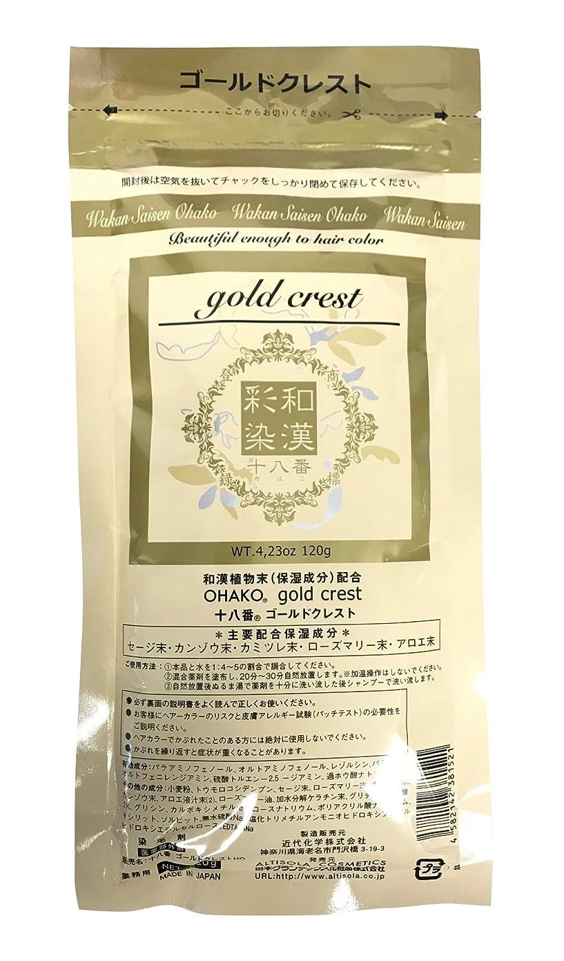 協力する特に征服するグランデックス 和漢彩染 十八番 120g ゴールドクレスト