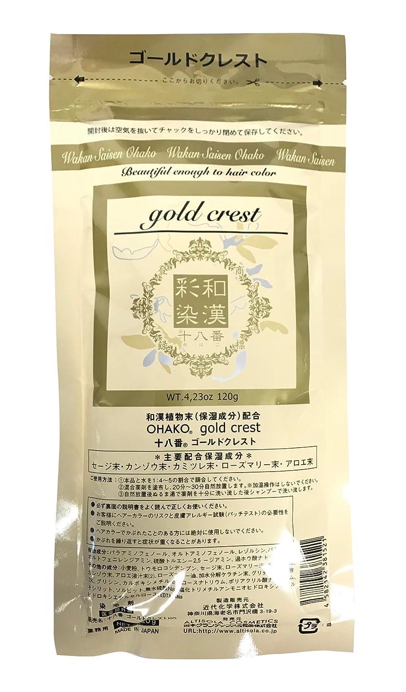 翻訳みすぼらしいまたはどちらかグランデックス 和漢彩染 十八番 120g ゴールドクレスト