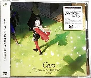 【外付け特典あり】 フレスベルグの少女~風花雪月~ (初回限定盤) (CD+DVD)(クリアファイル A ver.付)
