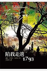 陪我走過1793 (Traditional Chinese Edition) Kindle Edition