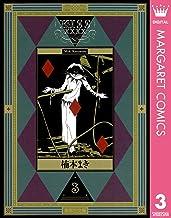 表紙: KISSxxxx 3 (マーガレットコミックスDIGITAL) | 楠本まき