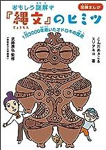 表紙: おもしろ謎解き『縄文』のヒミツ ~1万3000年続いたオドロキの歴史~ | スソアキコ