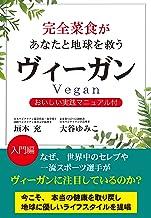 表紙: 完全菜食があなたと地球を救う ヴィーガン (KKロングセラーズ) | 大谷 ゆみこ