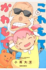 こわもてかわもて 1 (ガルドコミックス) Kindle版